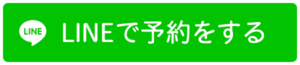 外国人風&海外セレブ風カラー専門美容室 By D-PATH LINE予約ボタン
